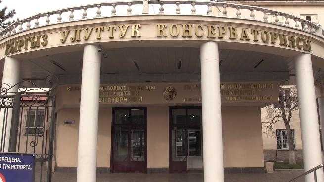 Facade of the Kyrgyz National Conservatory.